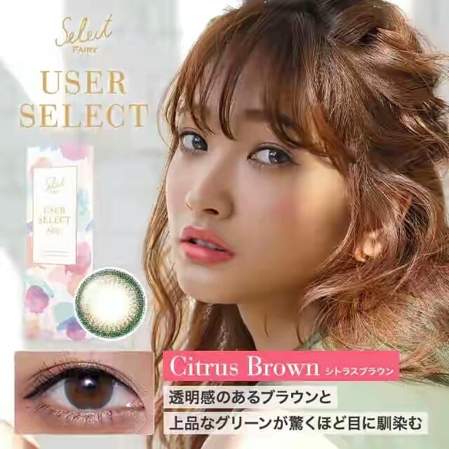 item_citrus_brown.jpg