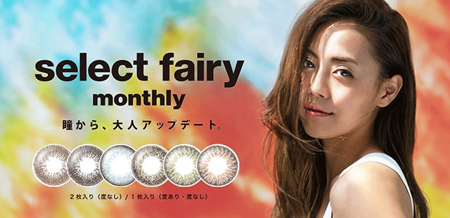 ✨select fairy monthly✨セレクトフェアリー マンスリー✨