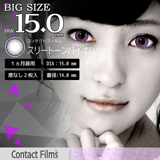 【コンタクトフィルムズ/DIA15mmシリーズ】スリートーンバイオレット▷レポ装着画像