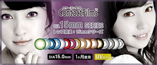 ✨Contact Films/コンタクトフィルムズ✨DIA 15.0mm BIGSIZE✨