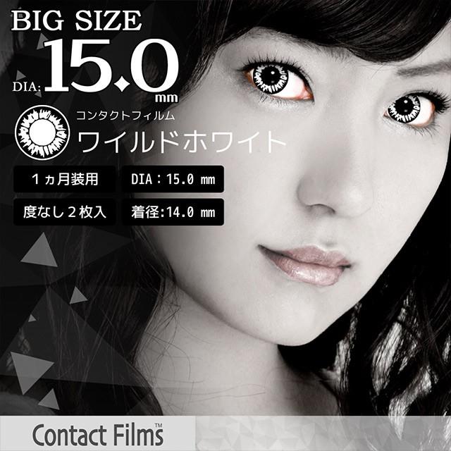 【コンタクトフィルムズ/DIA15mmシリーズ】ワイルドホワイト▷レポ装着画像