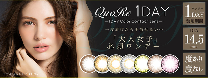 ✨QuoRe 1day/クオーレ ワンデー✨全7色✨