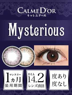 ✨CALME D'OR Mysterious/キャレムドール ミステリアス✨MONTHLY/マンスリー✨