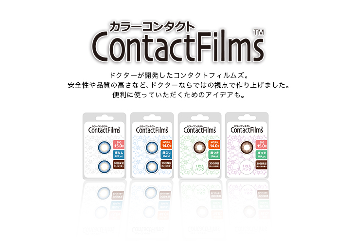 ✨Contact Films✨コンタクトフィルムズ✨