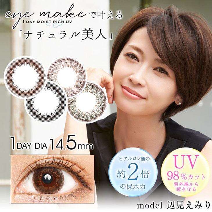 ✨eye make 1day/アイメイクワンデー✨MOIST RICH UV/モイストリッチUV✨