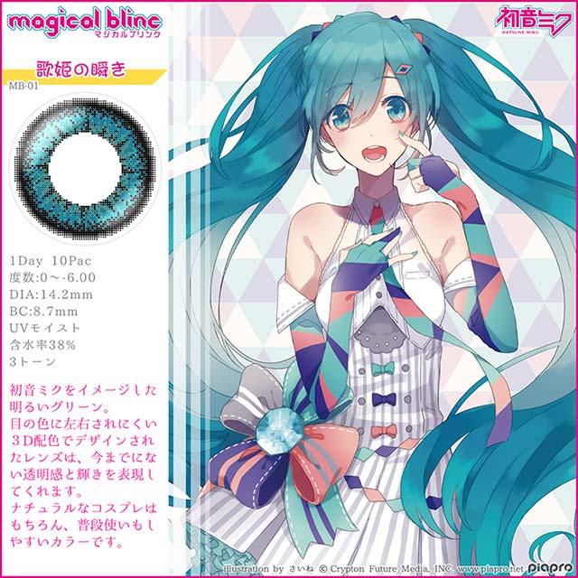【マジカルブリンク】歌姫の瞬き▷レポ装着画像