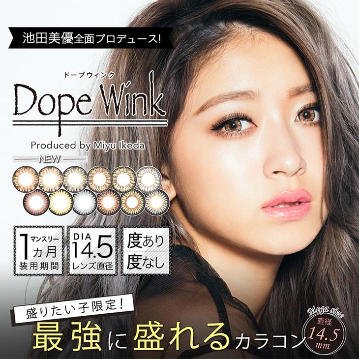 ✨Dope Wink✨ドープウィンク✨