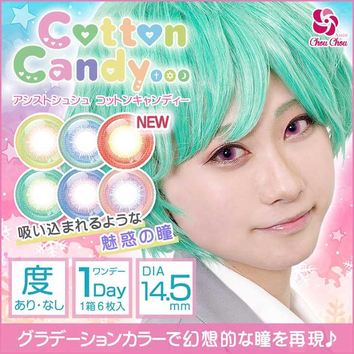 ✨Assist ChouChou/アシスト シュシュ✨Cotton Candy 1day/コットンキャンディー ワンデー✨