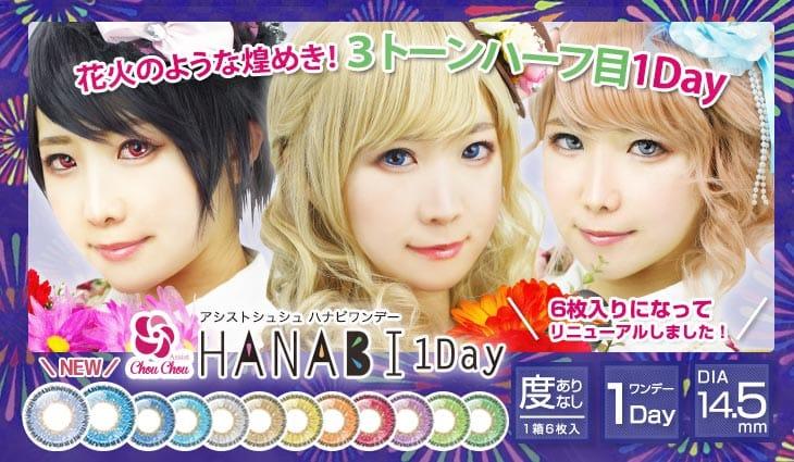 ✨Assist ChouChou HANBI 1Day✨アシストシュシュ ハナビ ワンデー✨