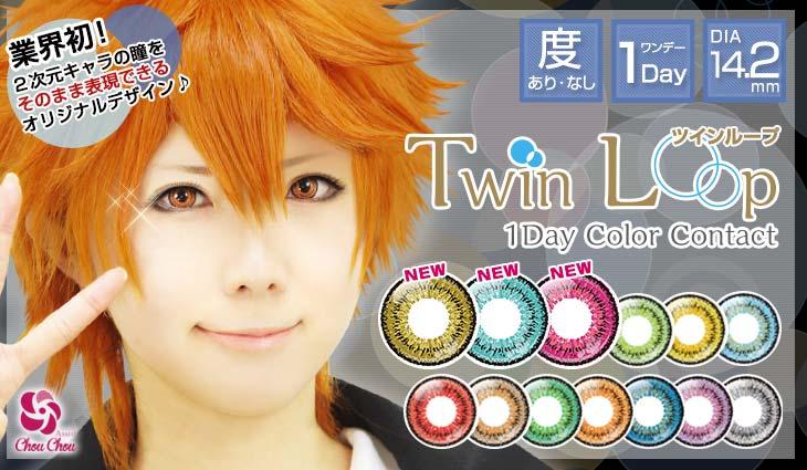 ✨Assist ChouChou Twin Loop 1Day✨アシストシュシュ ツインループ ワンデー✨