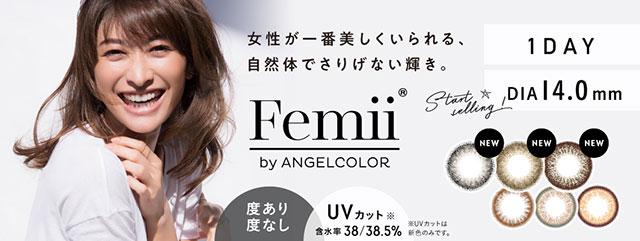 フェミー byエンジェルカラー▷レポ装着画像まとめ|山田優カラコン