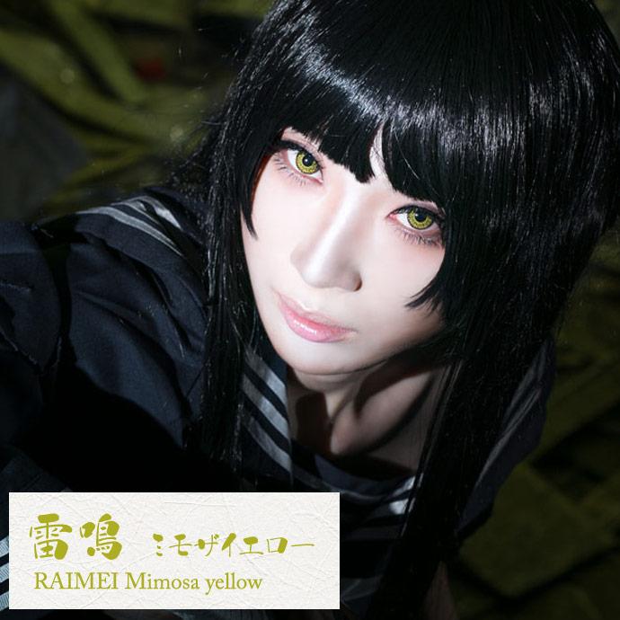 【ドルチェコンタクト/パーフェクト シリーズ ワンデー】雷鳴ミモザイエロー▷レポ装着画像